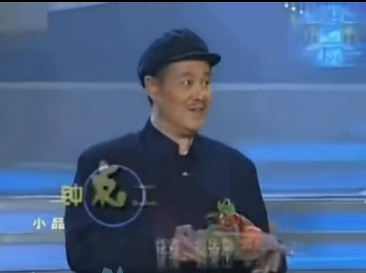 赵本山,宋丹丹小品《钟点工》