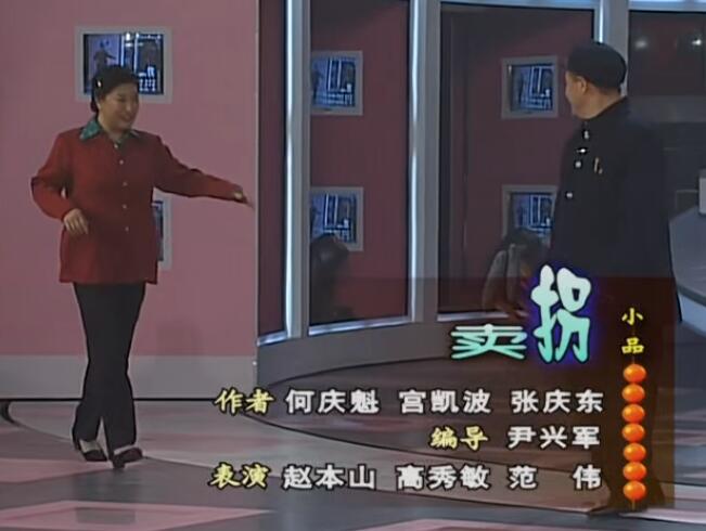赵本山 范伟 高秀敏-卖拐三部曲《卖拐》