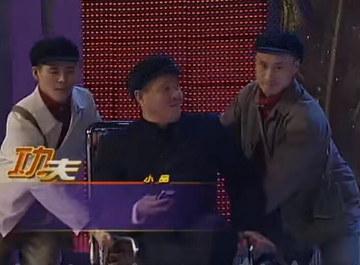 赵本山 范伟 高秀敏-卖拐三部曲《功夫》